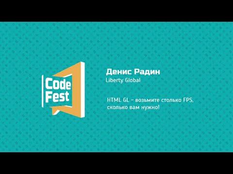 #Frontend Денис Радин. Liberty Global. HTML GL - возьмите столько FPS, сколько вам нужно!