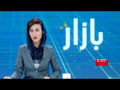 BAZAR: Air Corridor And CASA-1000 Project In Afghanistan Discussed