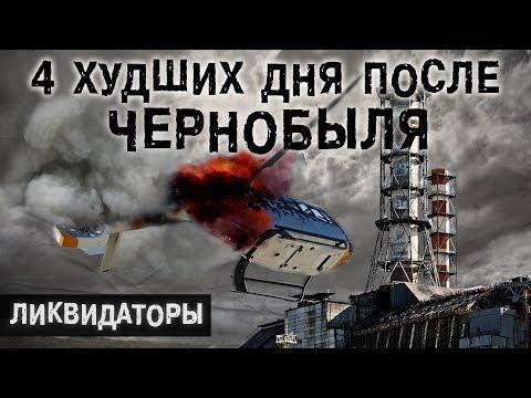 Как умирали люди в чернобыле видео