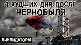 ЧЕРНОБЫЛЬ: Как умирали после взрыва l Вкус Металла во рту l Вертолет зацепился за Кран