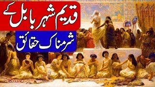History of Babylon (Babul) / Facts of Babylon. Hindi & Urdu