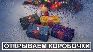 World of Tanks (21:9) - открываем 180 коробок!