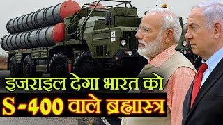 Israel देगा India को S-400 वाला अचूक ब्रह्मास्त्र, China की पेशानी पर आया पसीना