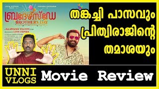 Brothers Day Review by Unni Vlogs | Prithviraj | Shajon | Prasanna | Aiswarya | Prayaga | Madonna