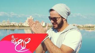 صلاح غالي - يا ويله ( فيديو كليب )