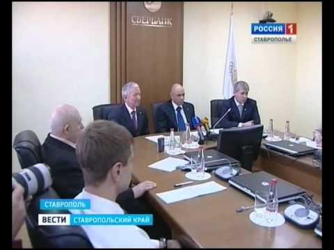 Назначен руководитель Северо-Кавказского банка