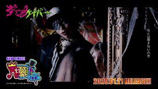 ジャックケイパー 9th Single『Re:KID ROOM』【SPOT】