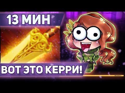 видео: РАДИК НА 13 МИН | windranger dota 2