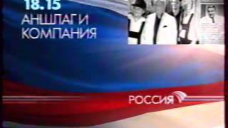 Анонс, заставка и реклама спонсора (Россия,  07.12.2008)