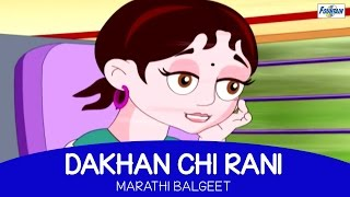 Marathi Balgeet - Dakhan Chi Rani | Marathi Songs for Children