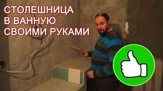 видео Накладная раковина на столешницу в ванную комнату