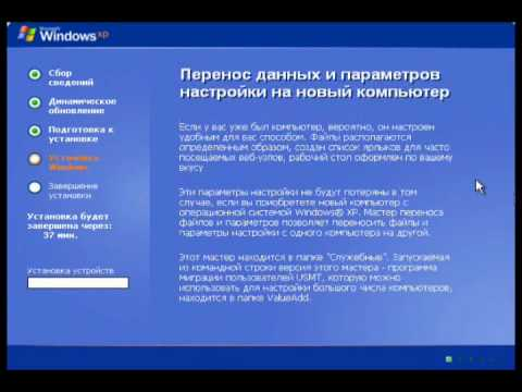 Как установить Windows XP - Вернуться