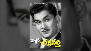 Dr. chakravarthy | full length telugu movie | anr, savitri,sowcar janaki