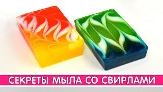 Техника мыла со свирлами | Выдумщики.ру