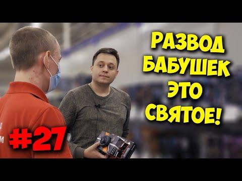 ЖЕЛЕЗНЫЙ РЕВИЗОР / ЭЛЬДОРАДО И ИХ ПК БЕЗ ПРОЦЕССОРА!