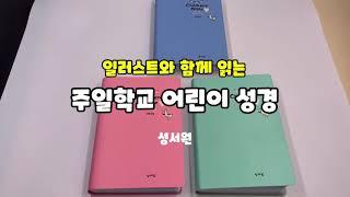 [신간] 성서원 주일학교 어린이 성경책 (중사이즈)