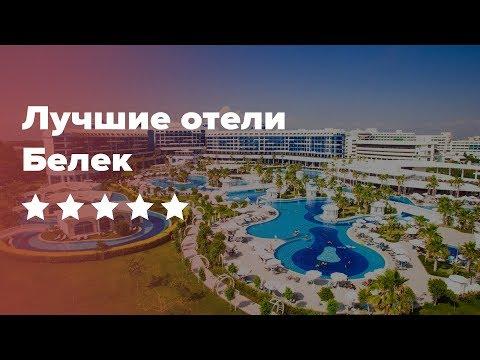 Лучшие отели Белека 5* звезд. Где отдохнуть в Турции?