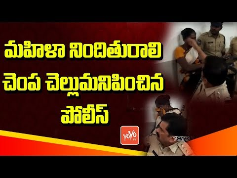 Hyderabad ACP Ranga Rao Slaps Woman Accused in Front of Media || Telangana News | YOYO TV Channel