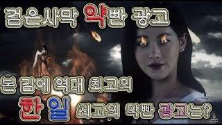 검은사막 약빤광고 본김에 한국일본 최고의 약빤 게임광고는?? 엉아 맘대로 정하기ㅋㅋㅋ