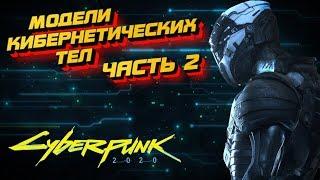 Модели кибернетических тел [Часть 2] | Cyberpunk 2020