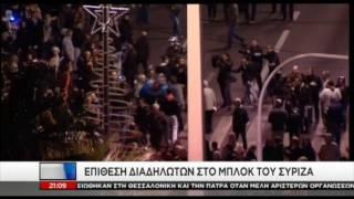 Πολυτεχνείο: Επίθεση στο μπλοκ στο ΣΥΡΙΖΑ