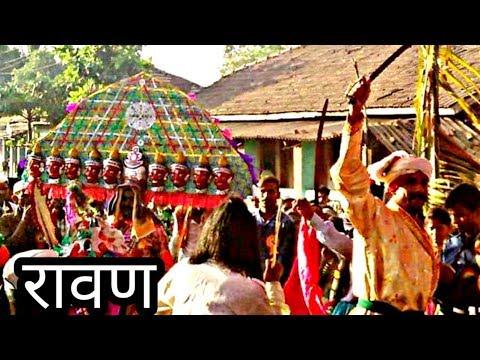 Bohada Festival Bharsatmet 2019 || Ravan || रावणाचा पाट