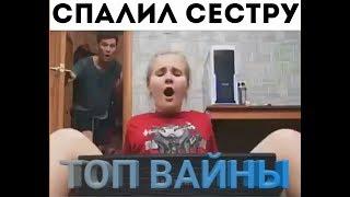 Лучшие вайны 2017 / Подборка лучших вайнов / Лучшие Казахстанские и Русские вайн HD