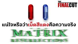 ถอดคำตีความประโยคคำพูดจากทีเซอร์ The Matrix Resurrections