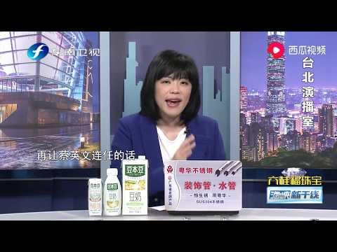 """蔡英文韩国瑜互呛得了""""权力中毒症""""  唐慧琳:民意自会判断"""