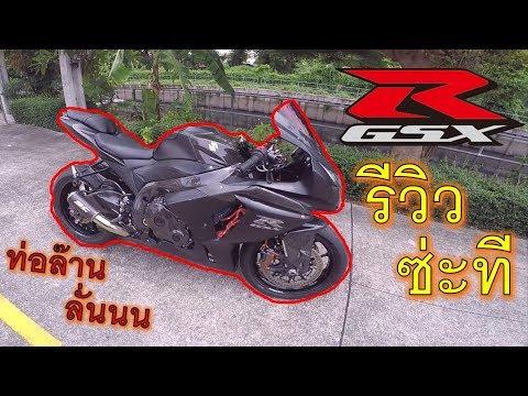 มาแล้ว!! รีวิว GSX-R1000 L2 ดำๆดุๆ ของแต่งหลักแสน ท่อโคตรลั่น EP.387