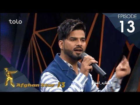 اعلان نتایج ۱۰ بهترین - فصل سیزدهم ستاره افغان / Top 10 Elimination - Afghan Star S13 - Episode 13