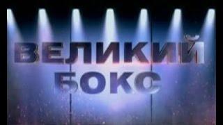 Владимир Кличко - Кубрат Пулев - Большой бокс - Интер