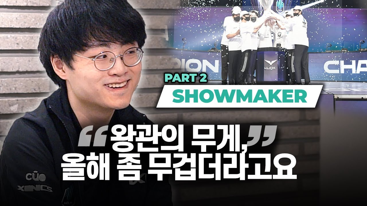 Download DK ShowMaker Interview: How MSI impacted me, what I expect from Worlds 2021