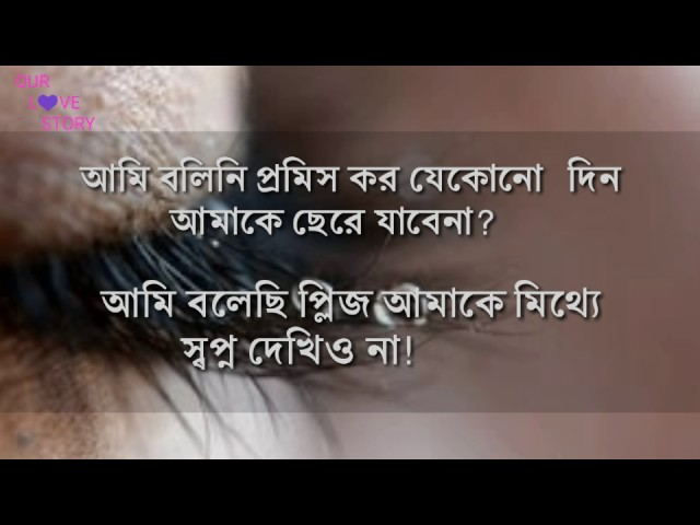 Very Emotional Heart Touching Break Up Love Story In Bangla.