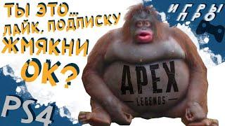 Ля кака развлекуха |  стрим Apex Pegends | PS4 pro
