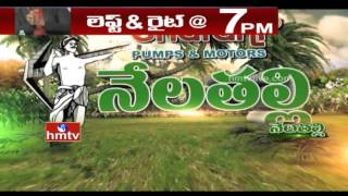 Nela Talli | Good News For Tobacco Farmers | Apple Ber Cultivation | Millet Farming | HMTV