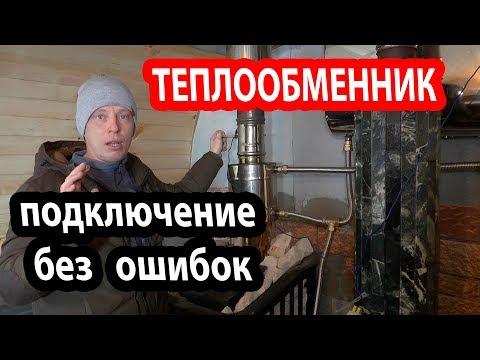 Как работает теплообменник в банной печи