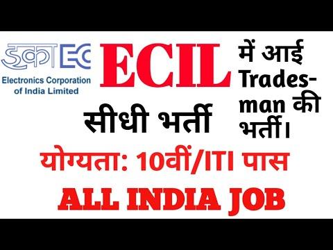 ECIL में अाई 10वीं/ITI पास के लिए भर्ती| Sarkari Nokari | All India Job