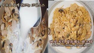 버섯 치킨 알프레도 파…