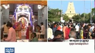 Makar Sankranti celebration in Hubli, Belgaum ,Bagalkot & Mangalore | Karnataka
