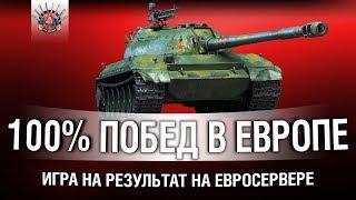ИГРА НА 100% ПОБЕД НА ЕВРОПЕЙСКОМ СЕРВЕРЕ