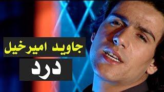 Javed Amirkhil - Dard (Pashto Song) جاوید امیرخیل - درد
