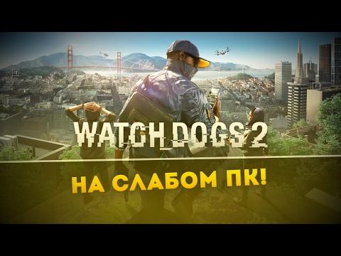 [Все о играх] Watch Dogs 2 - оптимизация для слабого ПК