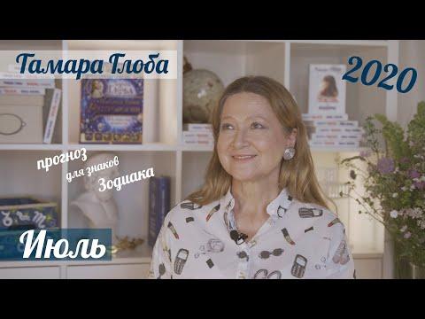 Тамара Глоба – астропрогноз для Зодиака на Июль 2020