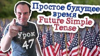 Урок английского 47 Простое будущее время в английском языке Future Simple Tense