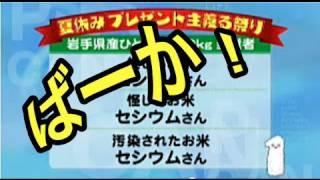 東海テレビ番組中に不謹慎な表示 Tokai TV screws up on live tv thumbnail