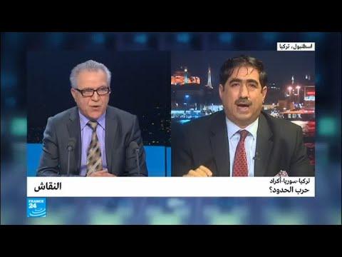 خلاف بين وجهتي نظر تركية وكردية في -النقاش- حول عفرين  - نشر قبل 31 دقيقة