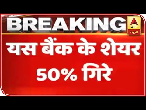 Yes Bank Crisis: Shares Crashes By 50 Per Cent | ABP News