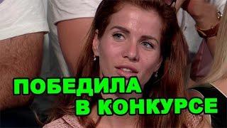 Александра Гозиас победила в конкурсе! Последние новости дома 2 (эфир за 18 августа, день 4483)