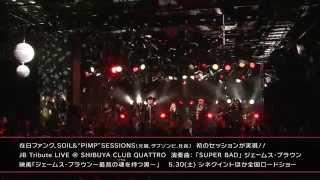 映画「ジェームス・ブラウン〜最高の魂を持つ男〜」公開記念 JB Tribute...
